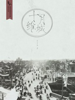 十月维城(千种豆瓣高分原创作品·看小说)