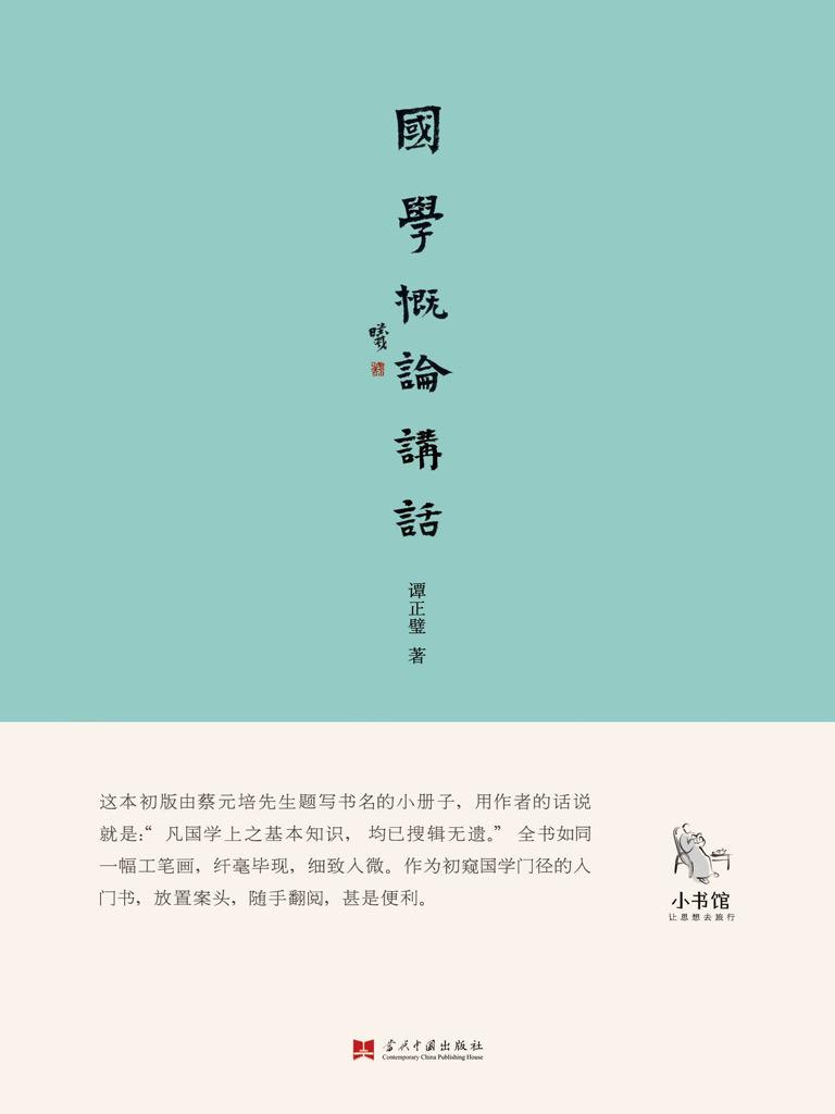国学概论讲话(小书馆系列)