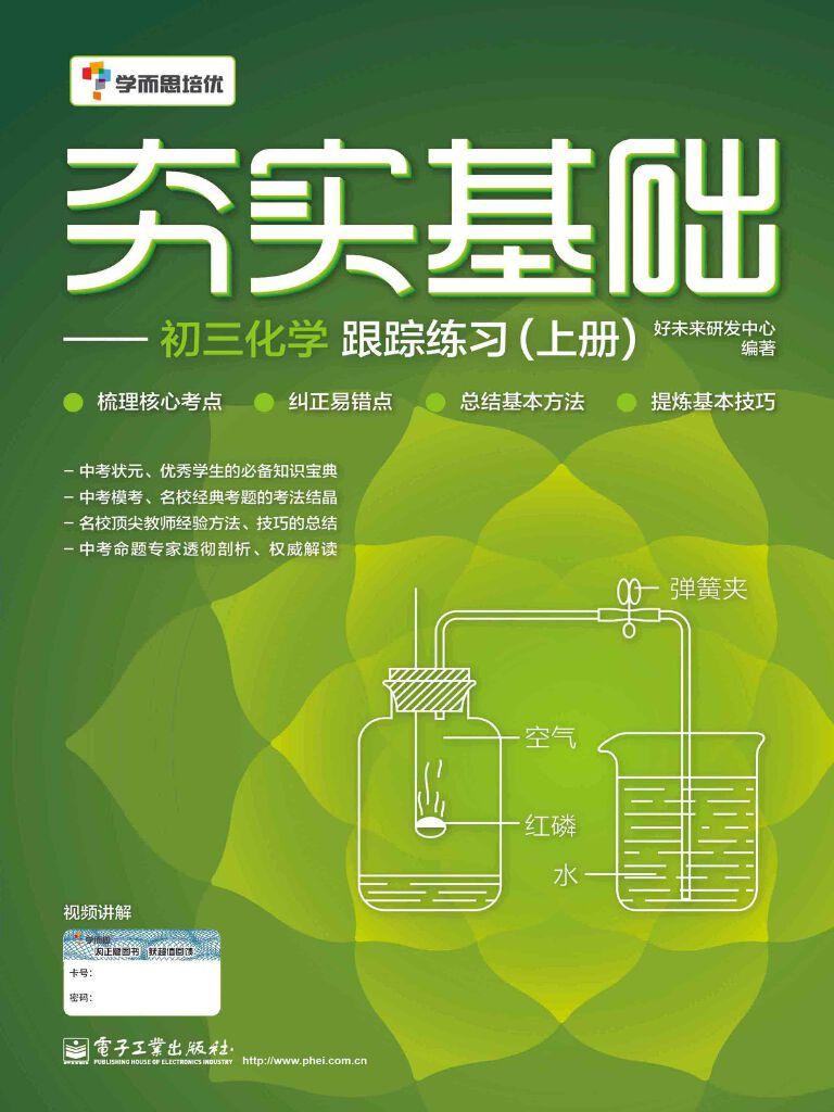 夯实基础:初三化学跟踪练习(上册)