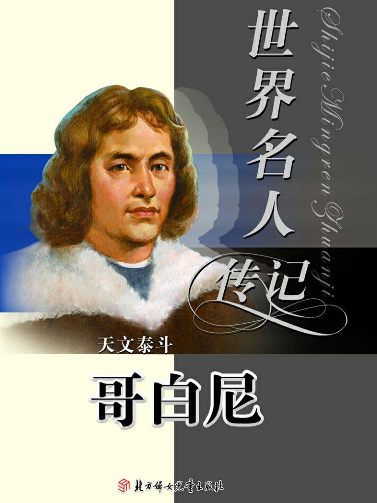 世界名人传记:哥白尼