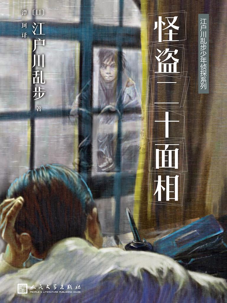 怪盗二十面相(江户川乱步少年侦探系列)