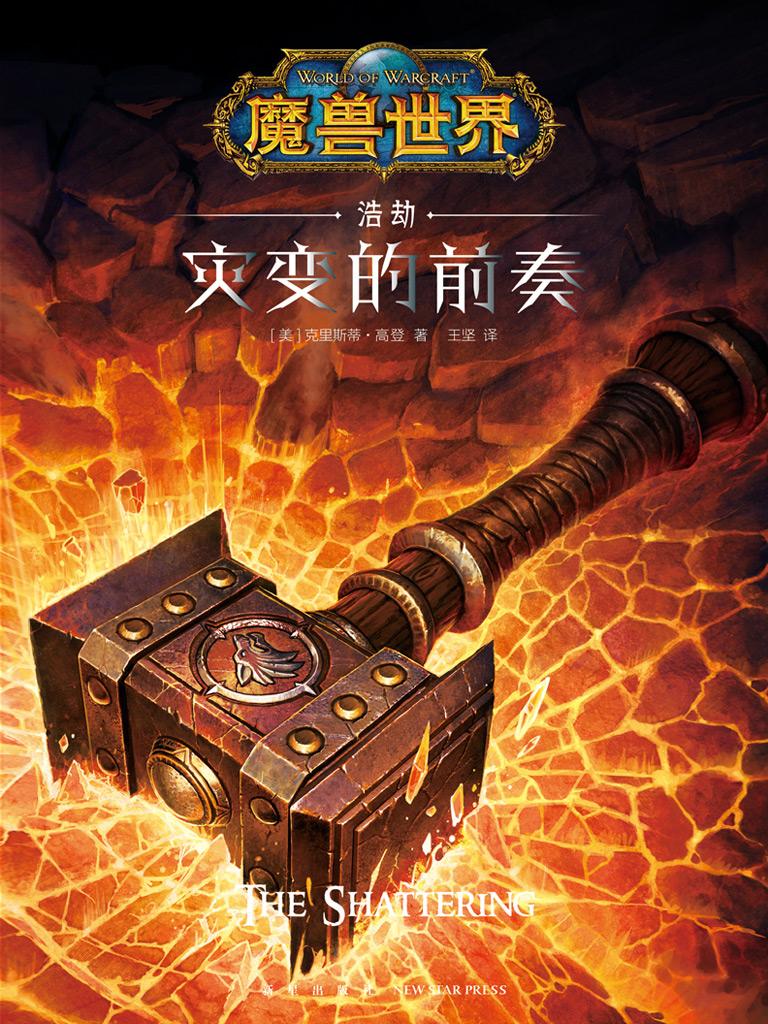 魔兽世界·浩劫:灾变的前奏