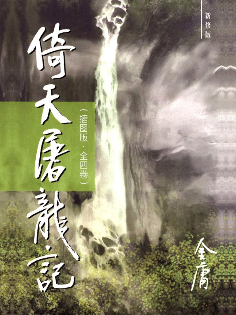 倚天屠龙记(插图版·全四卷)