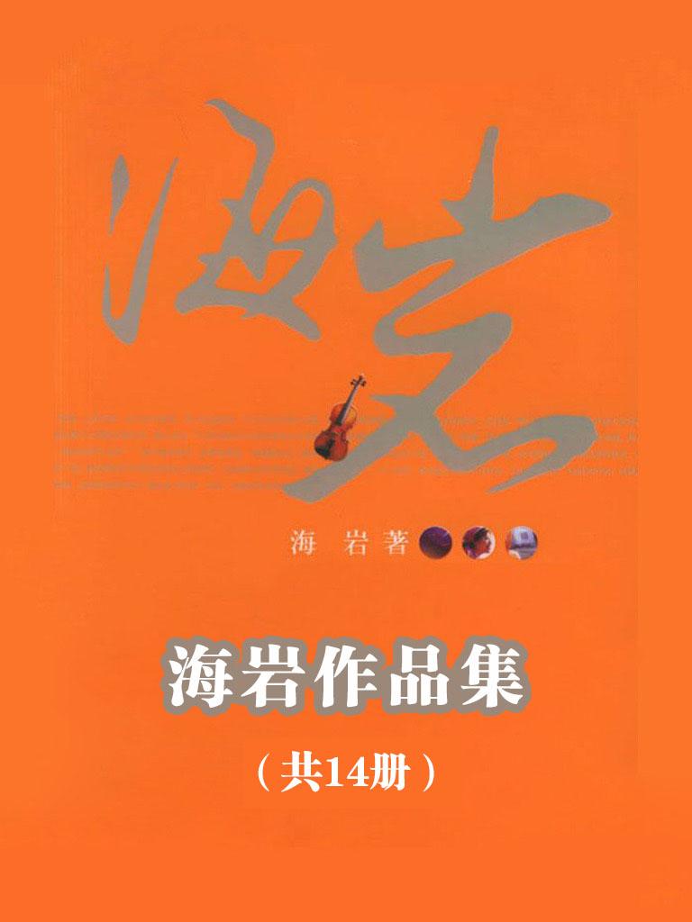 海岩作品集(共14册)