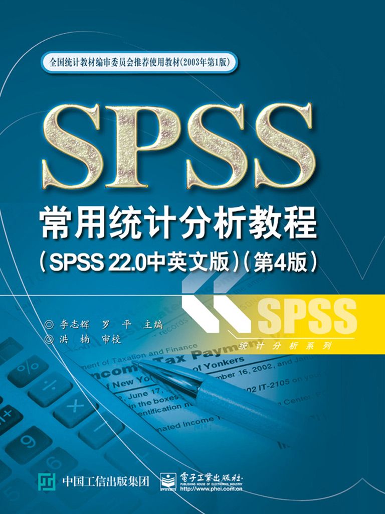 SPSS常用统计分析教程(SPSS 22.0中英文版 第4版)