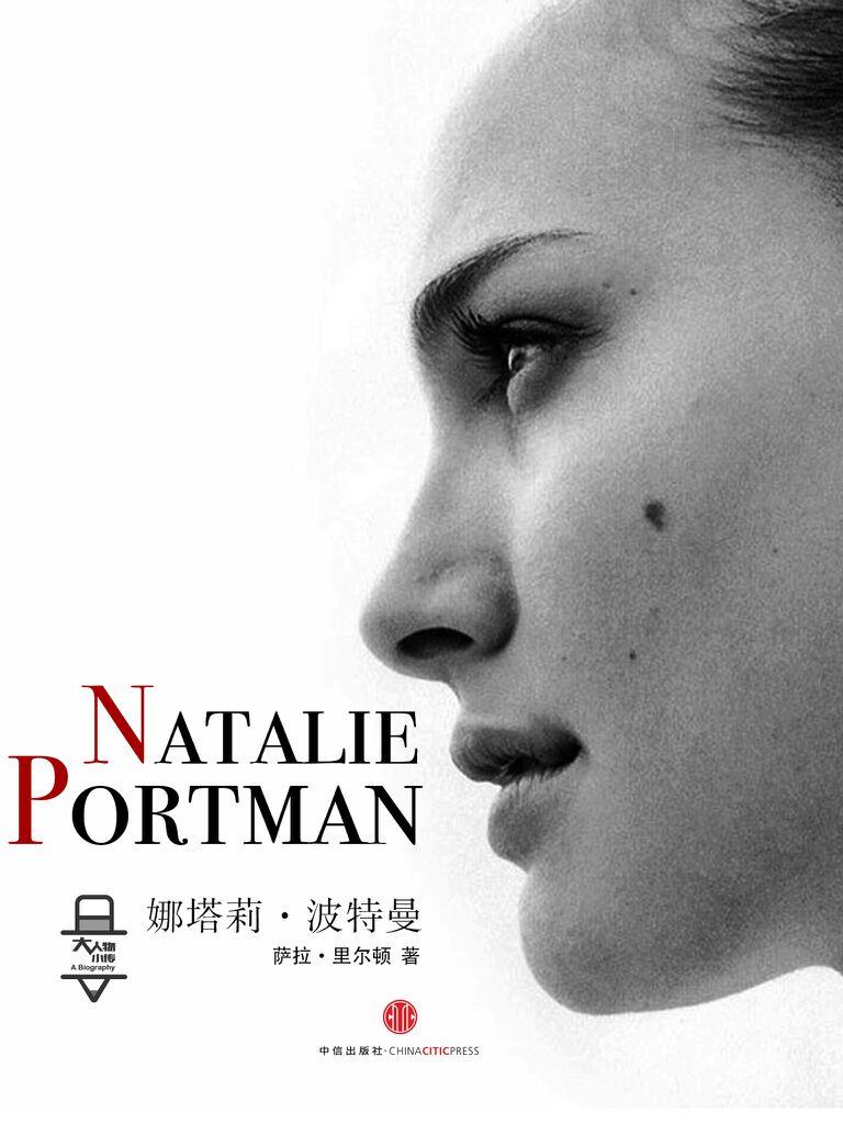 娜塔莉·波特曼(大人物小传1)