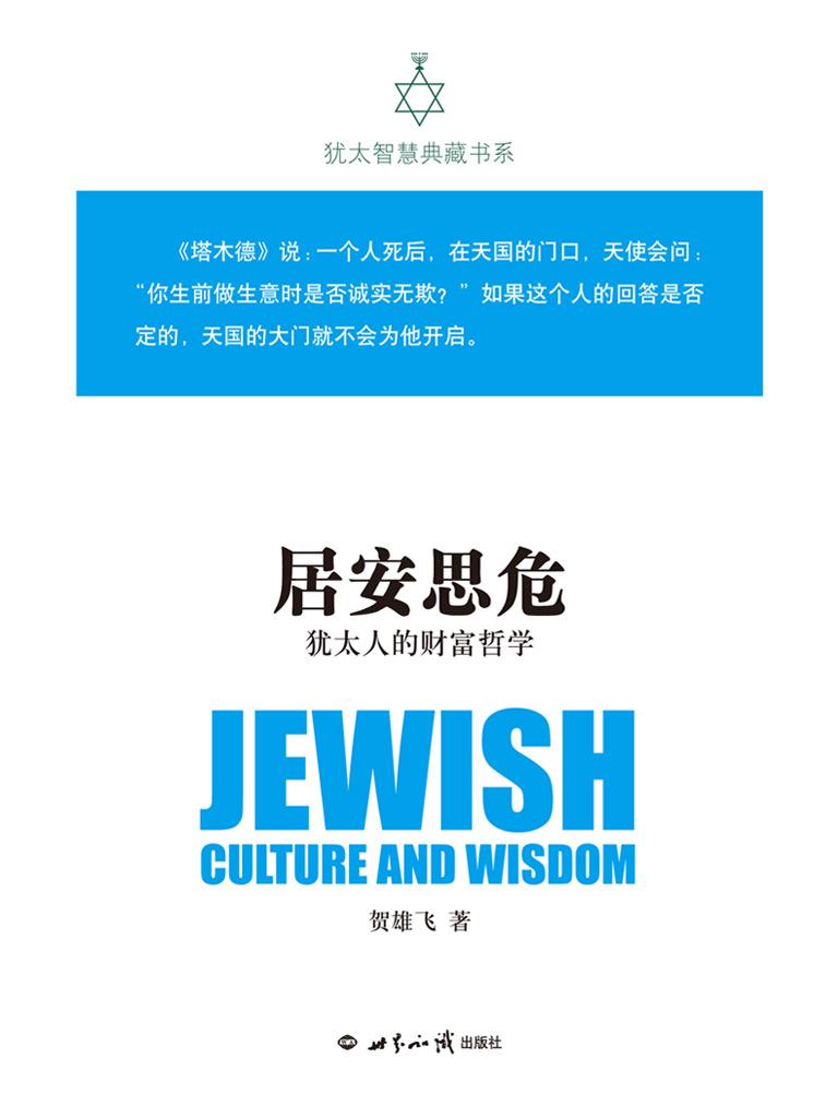 居安思危:犹太人的财富哲学(犹太智慧典藏书系 第一辑04)