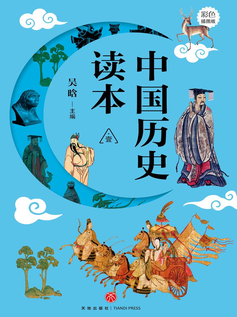 中国历史读本·壹