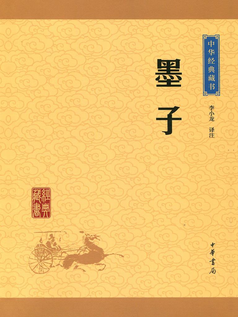 墨子(中华经典藏书 升级版)