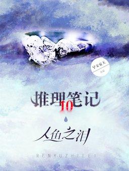 推理笔记 10:人鱼之泪