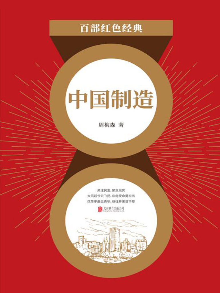 中国制造(百部红色经典)
