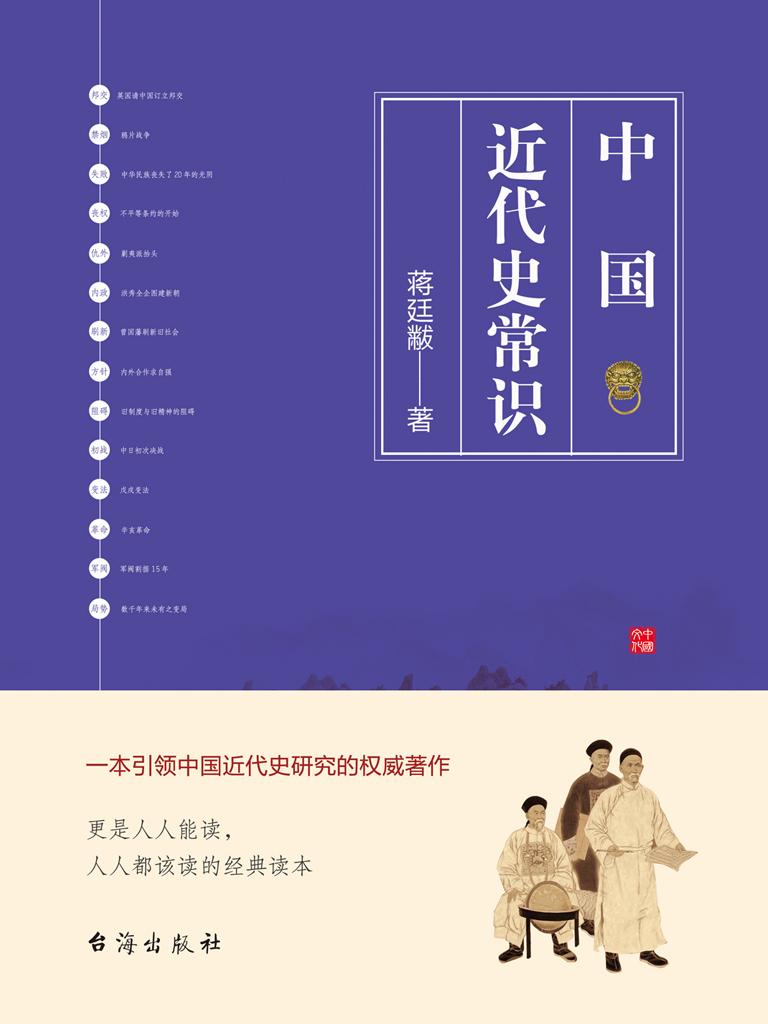 中国近代史常识:一本引领中国近代史研究的权威著作