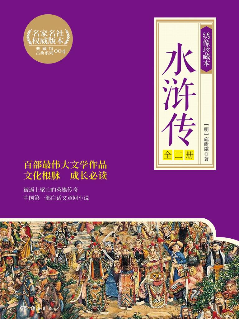 水浒传(绣像珍藏本 全二册)