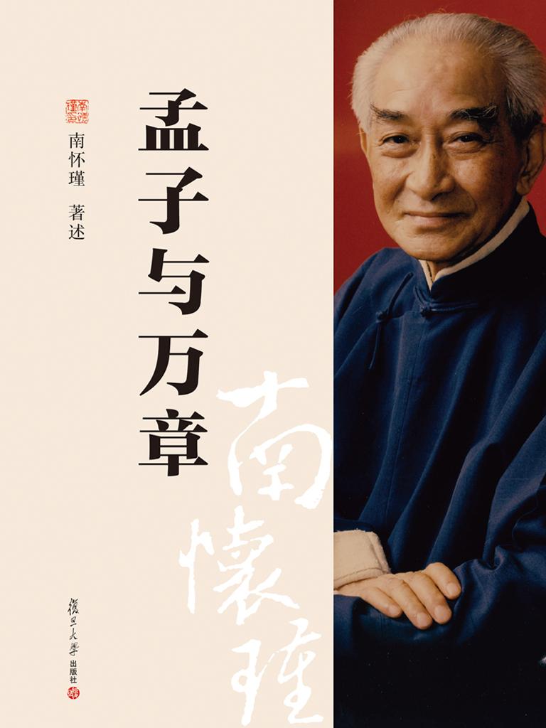 孟子与万章(南怀瑾作品)