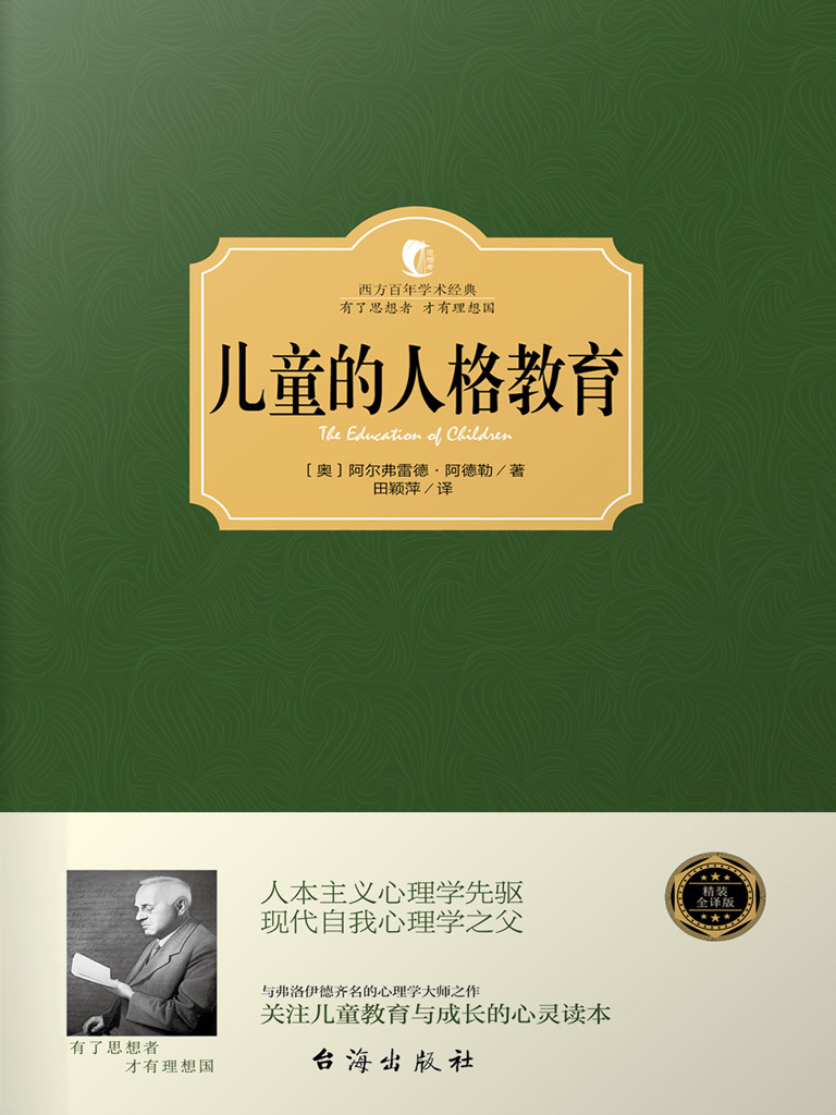 儿童的人格教育(西方百年学术经典)