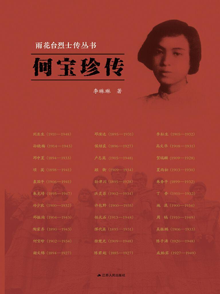 何宝珍传(雨花台烈士传丛书)