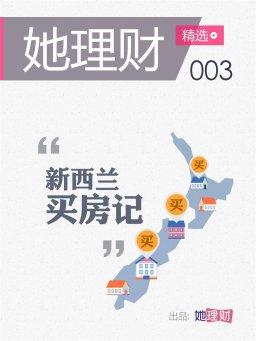 她理财精选·新西兰买房记(第003期)
