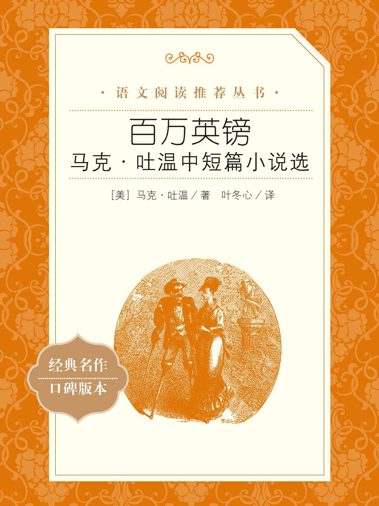 百万英镑:马克·吐温中短篇小说选(语文阅读推荐丛书)