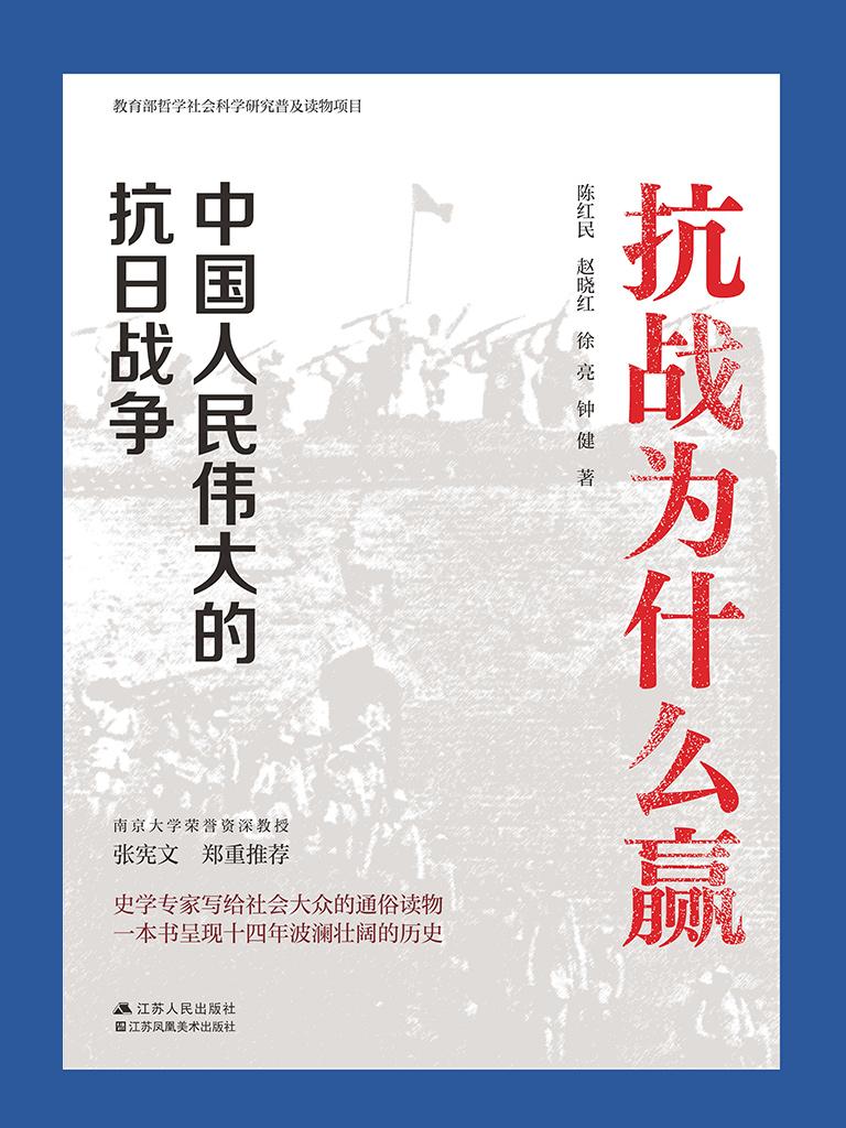 抗战为什么赢:中国人民伟大的抗日战争