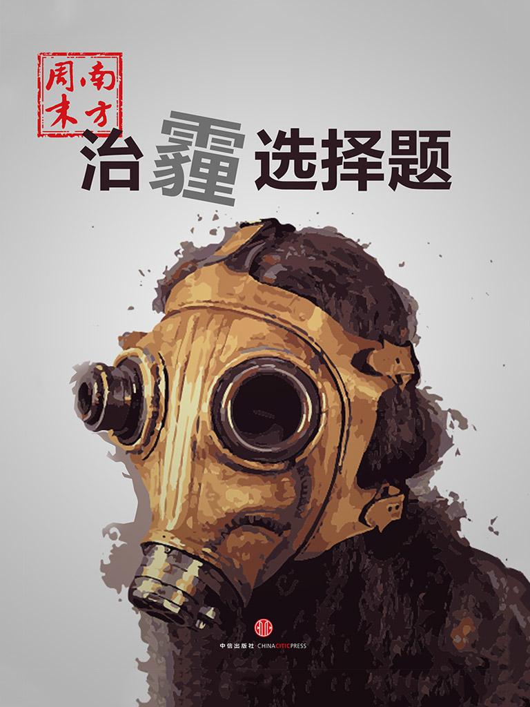 治霾选择题(中国故事)
