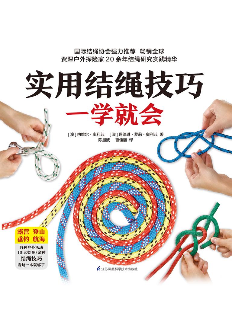实用结绳技巧一学就会