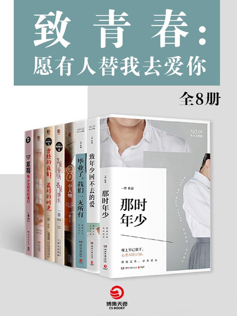 致青春:愿有人替我去爱你(全8册)