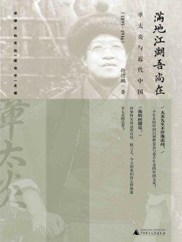 满地江湖吾尚在:章太炎与近代中国(1895-1916)