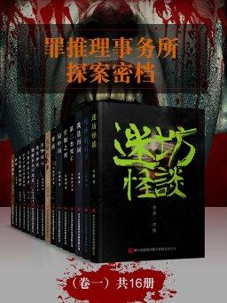 罪推理事务所·探案密档(卷一 共16册)