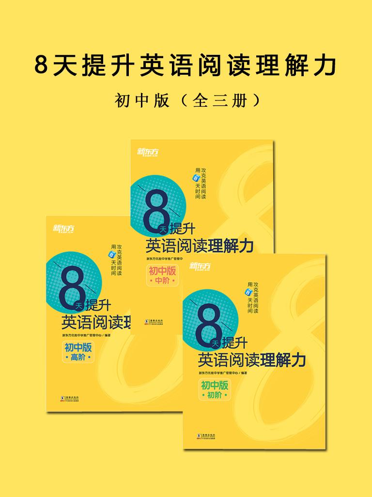8天提升英语阅读理解力:初中版(全三册)