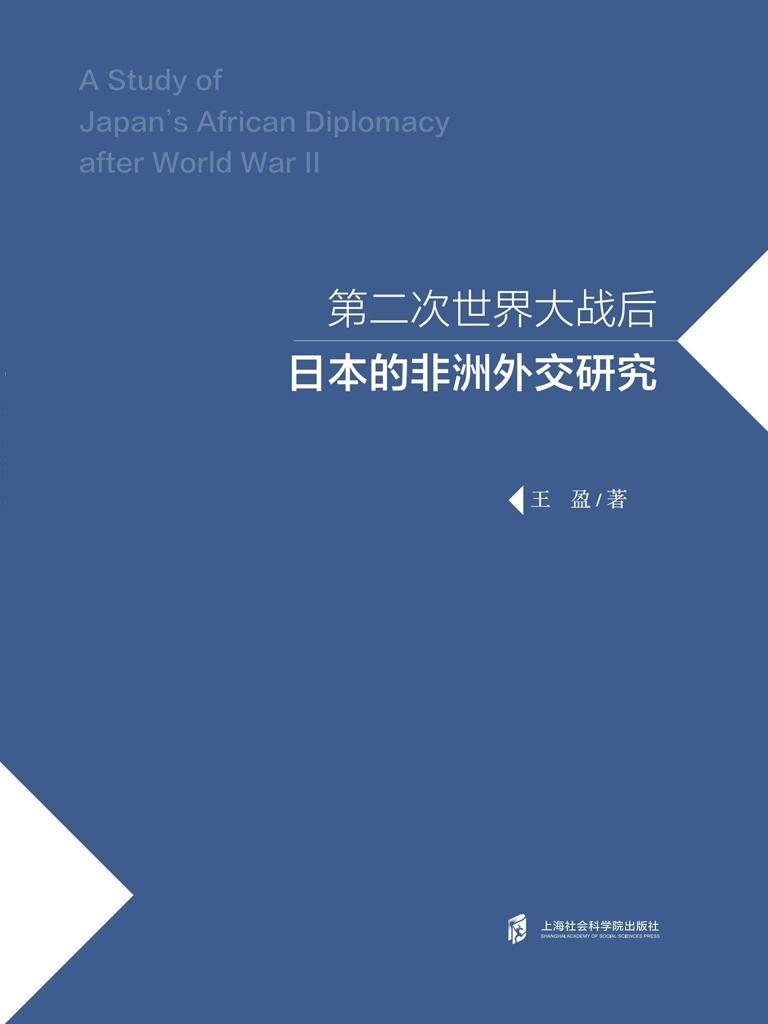 第二次世界大战后日本的非洲外交研究
