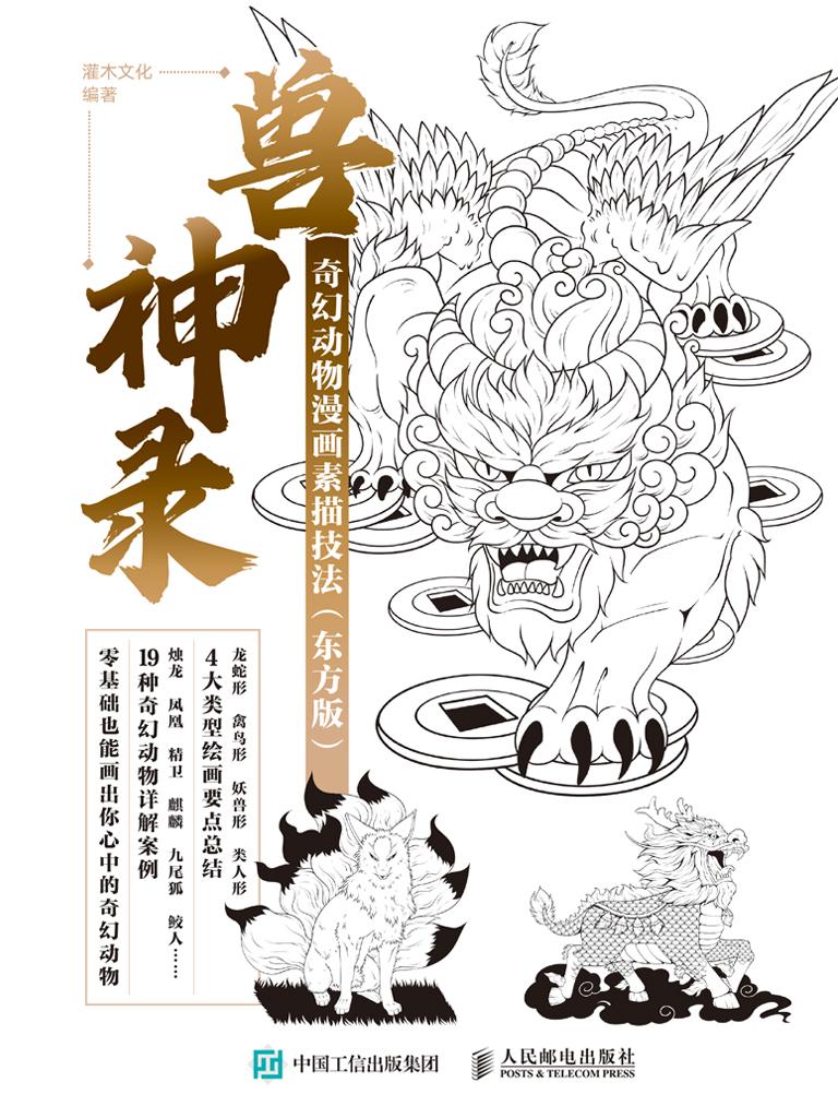兽神录:奇幻动物漫画素描技法(东方版)