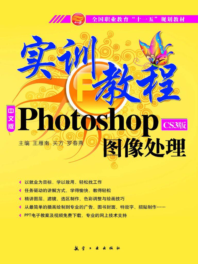 Photoshop图像处理实训教程
