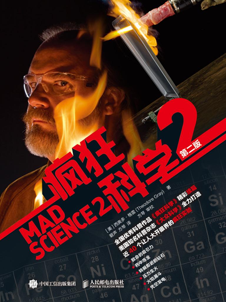 疯狂科学 2(第二版)