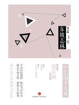 中信国学大典:东坡志林
