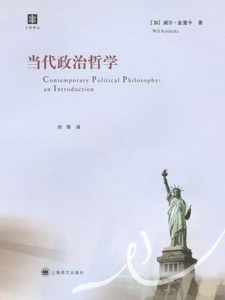 当代政治哲学