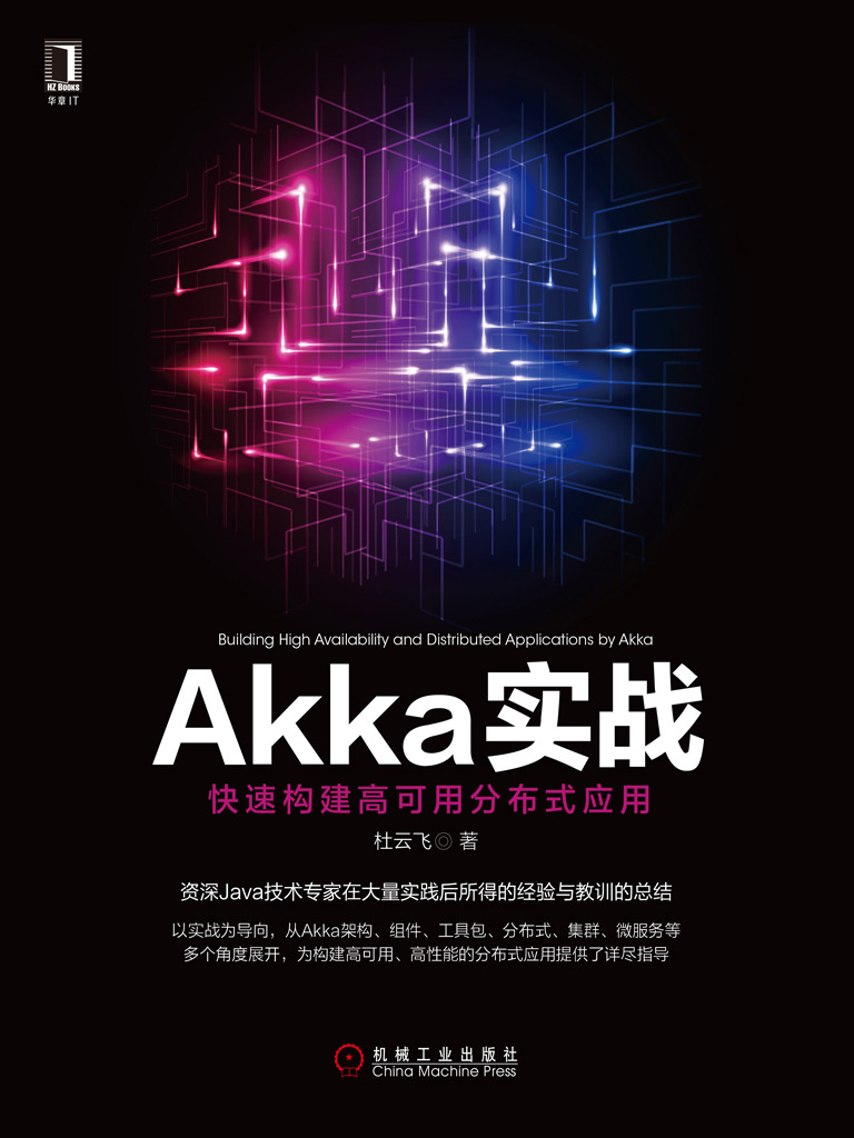 Akka实战:快速构建高可用分布式应用