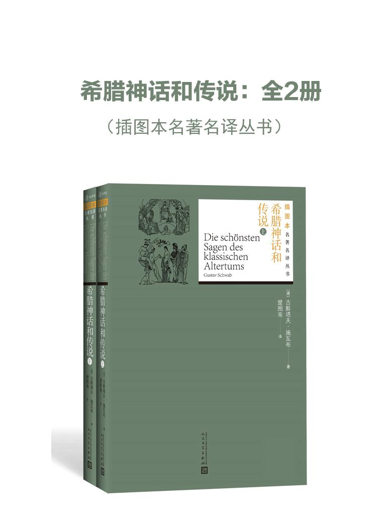 希腊神话和传说:全2册(插图本名著名译丛书)