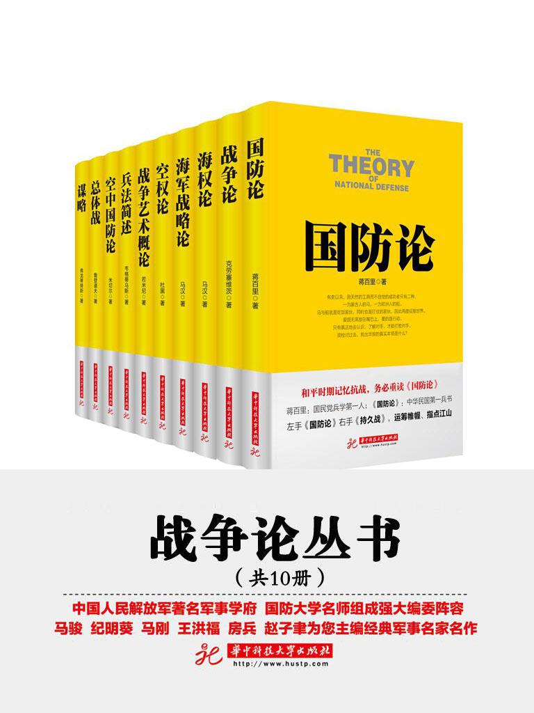战争论丛书(共10册)