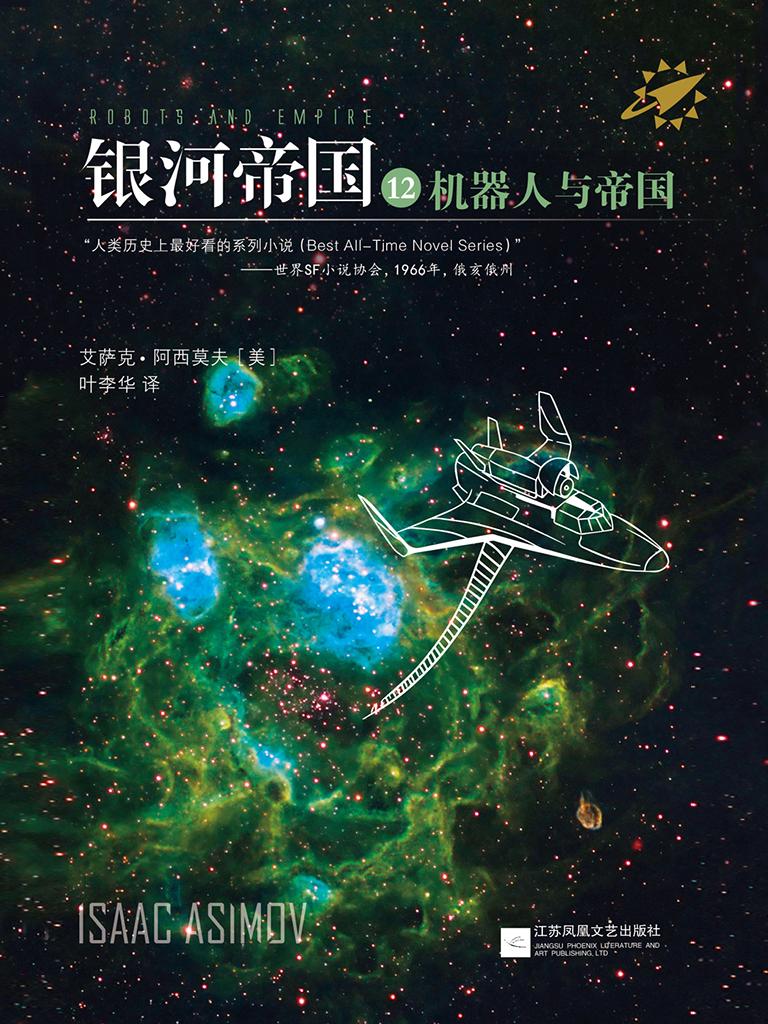 銀河帝國 12:機器人與帝國