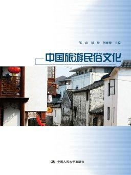中国旅游民俗文化(21世纪高职高专规划教材·旅游与酒店管理系列)