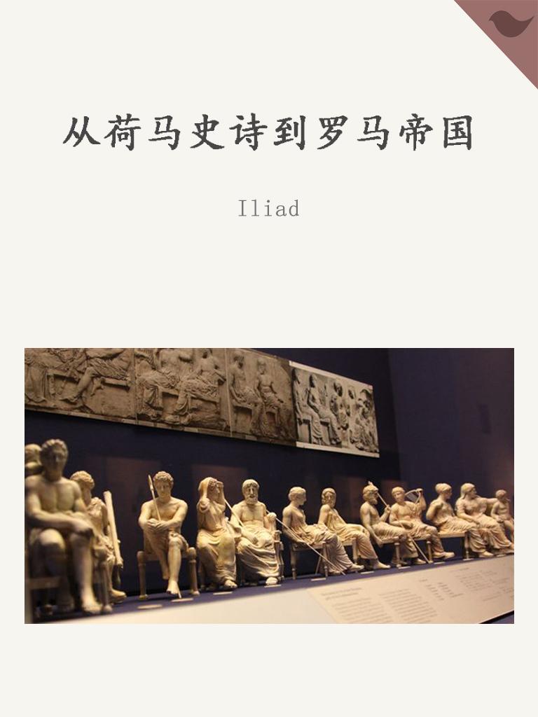 从荷马史诗到罗马帝国(千种豆瓣高分原创作品·品历史)