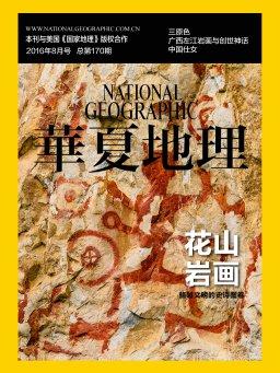 华夏地理·新晋世界遗产花山岩画