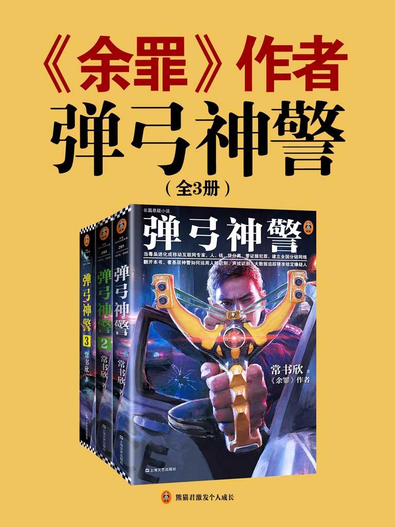 弹弓神警(全三册)