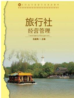 高职高专旅游专业教改教材·旅行社经营管理