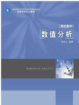 高等学校专业教材·数值分析