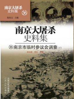 南京大屠杀史料集第三十六册:南京临时参议会调查(下)
