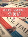 读英国《金融时报》学英语(第2辑 共10册)