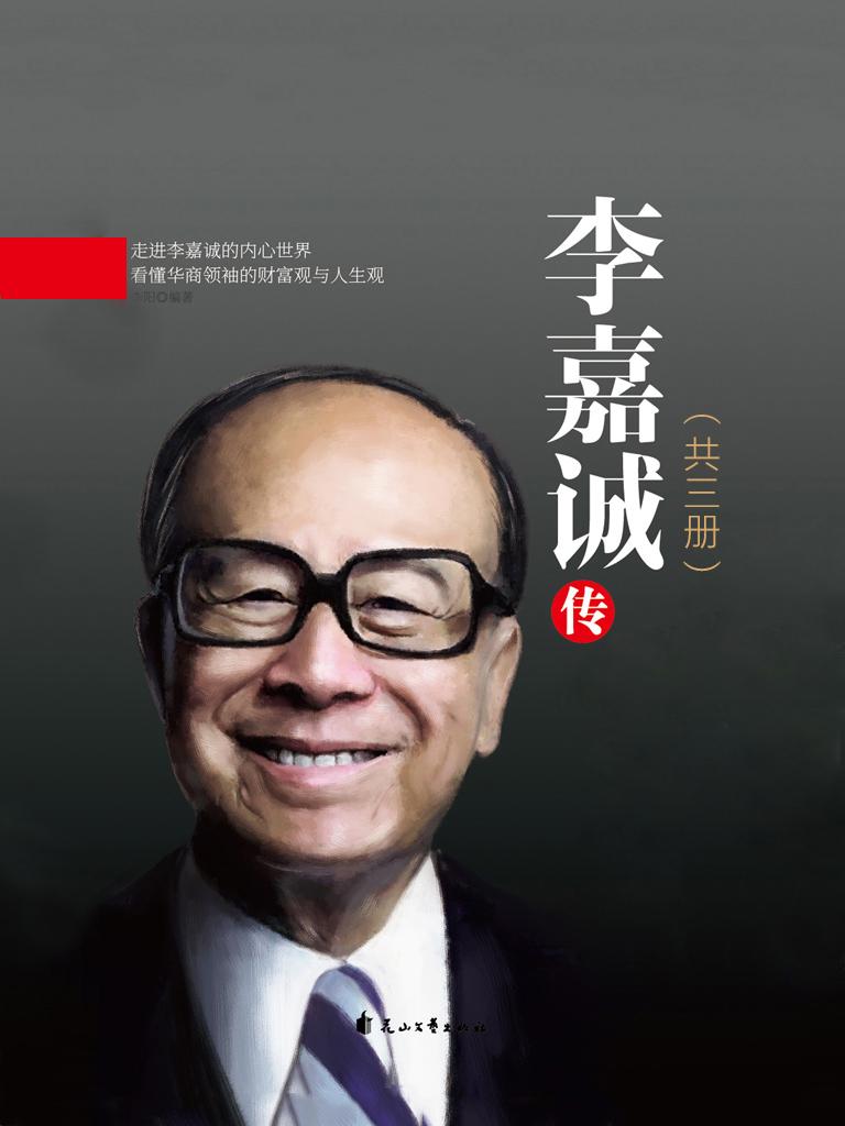 李嘉诚传(共三册)