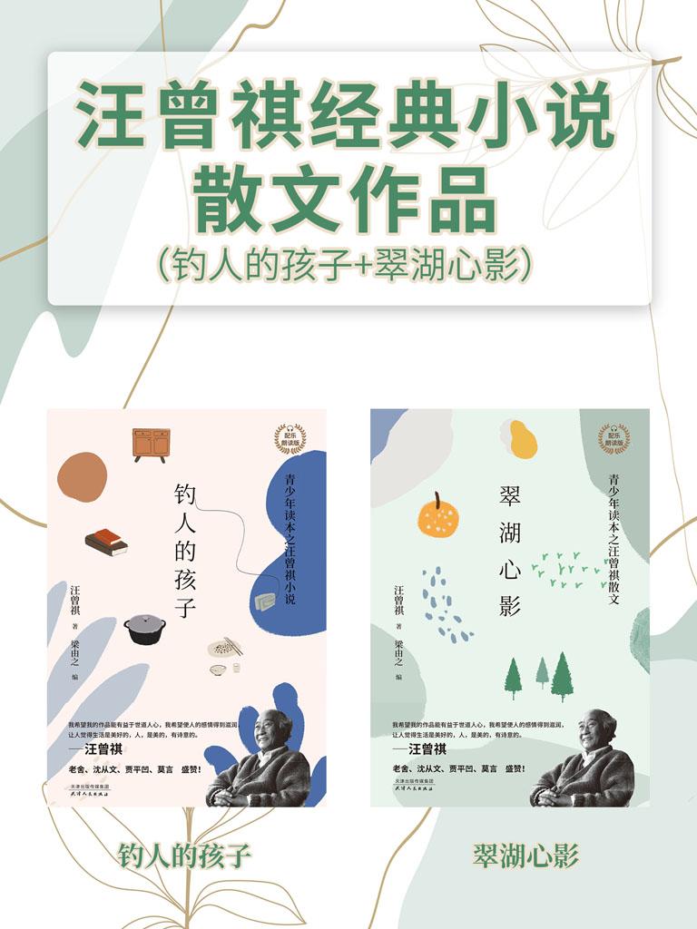 汪曾祺经典小说散文作品(共两册)