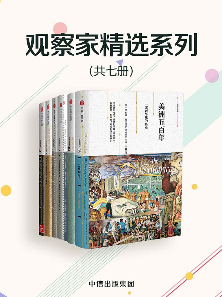 观察家精选系列(共七册)
